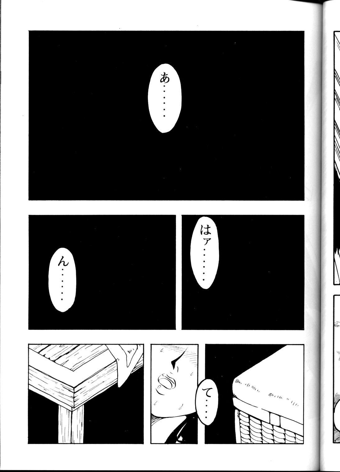 [B.B.C] Tenchi Muyou! Ryou-ou-ki Kaiteiben (Tenchi Muyou!) 35