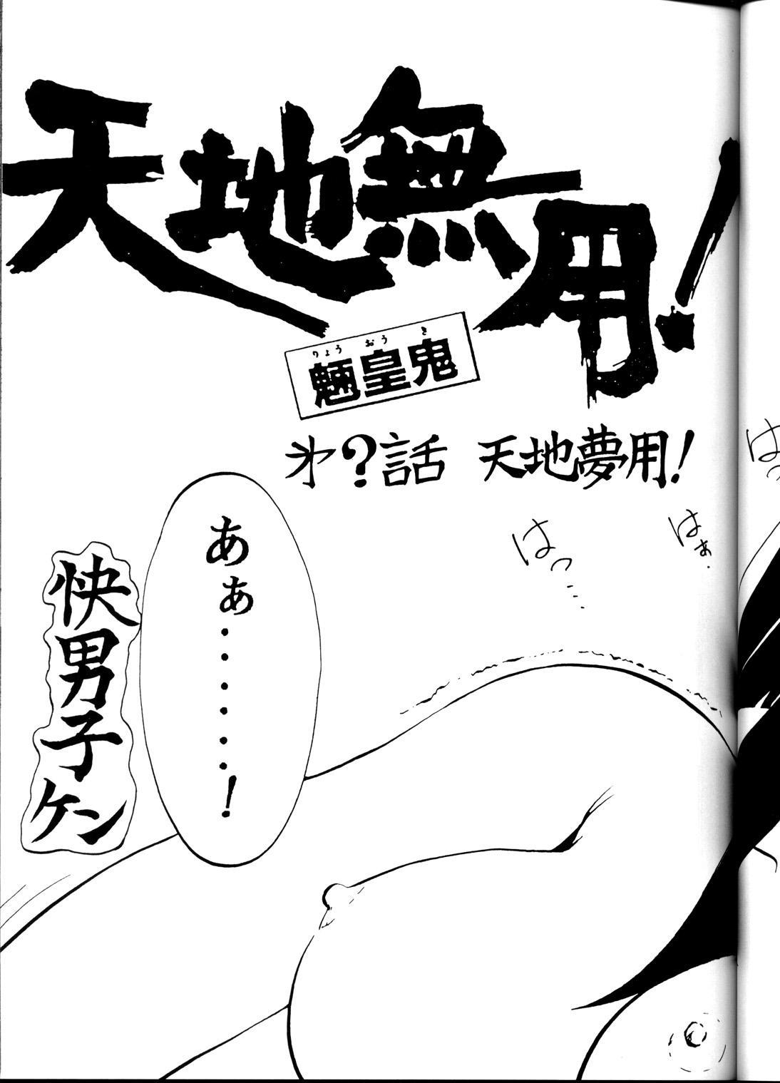 [B.B.C] Tenchi Muyou! Ryou-ou-ki Kaiteiben (Tenchi Muyou!) 37