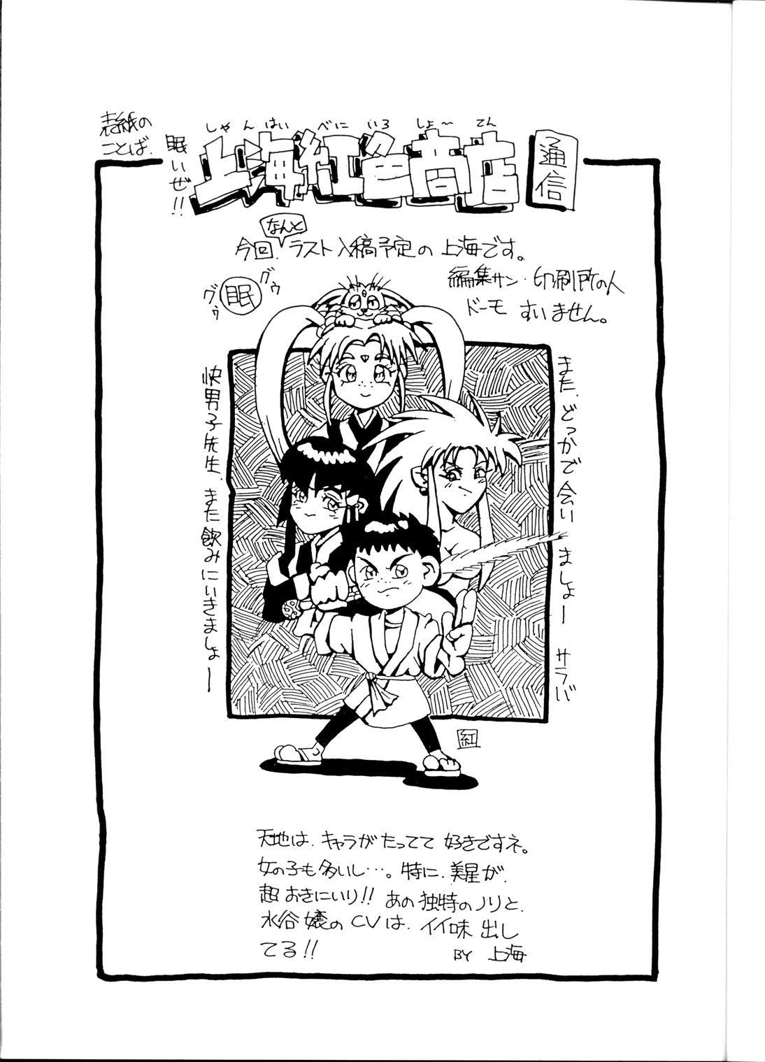[B.B.C] Tenchi Muyou! Ryou-ou-ki Kaiteiben (Tenchi Muyou!) 3