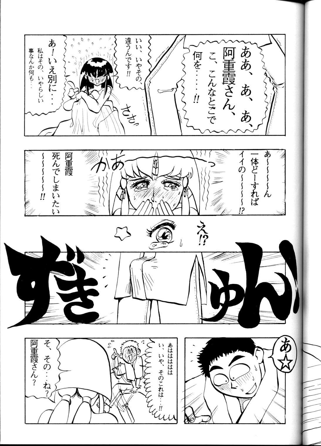 [B.B.C] Tenchi Muyou! Ryou-ou-ki Kaiteiben (Tenchi Muyou!) 41