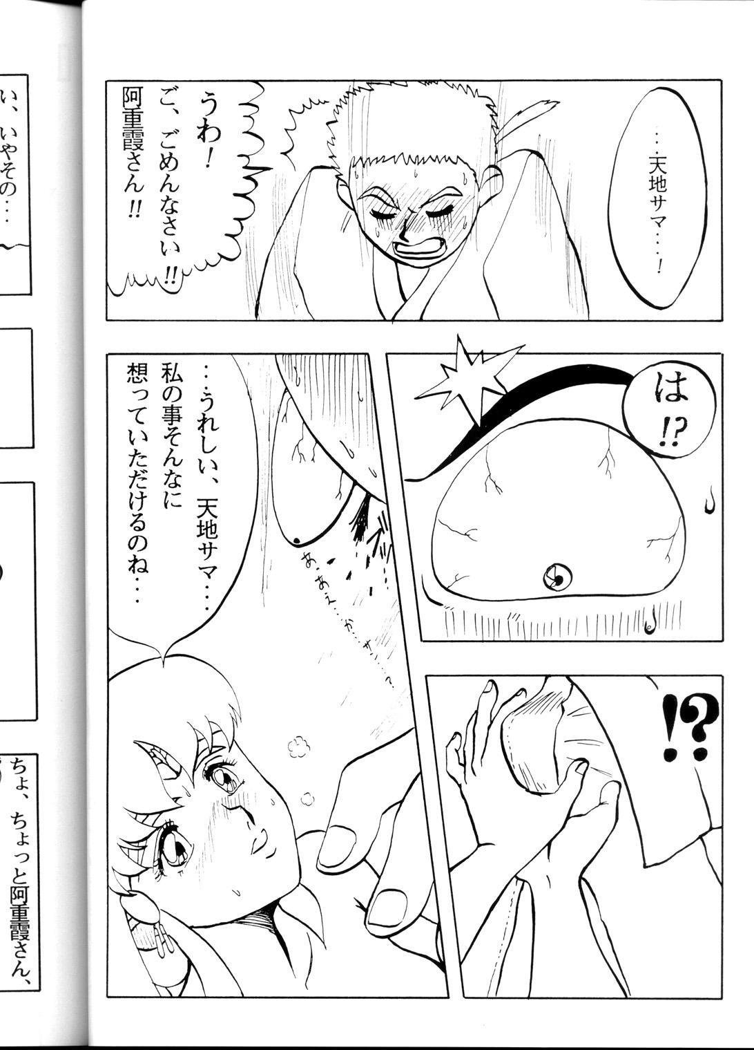 [B.B.C] Tenchi Muyou! Ryou-ou-ki Kaiteiben (Tenchi Muyou!) 42