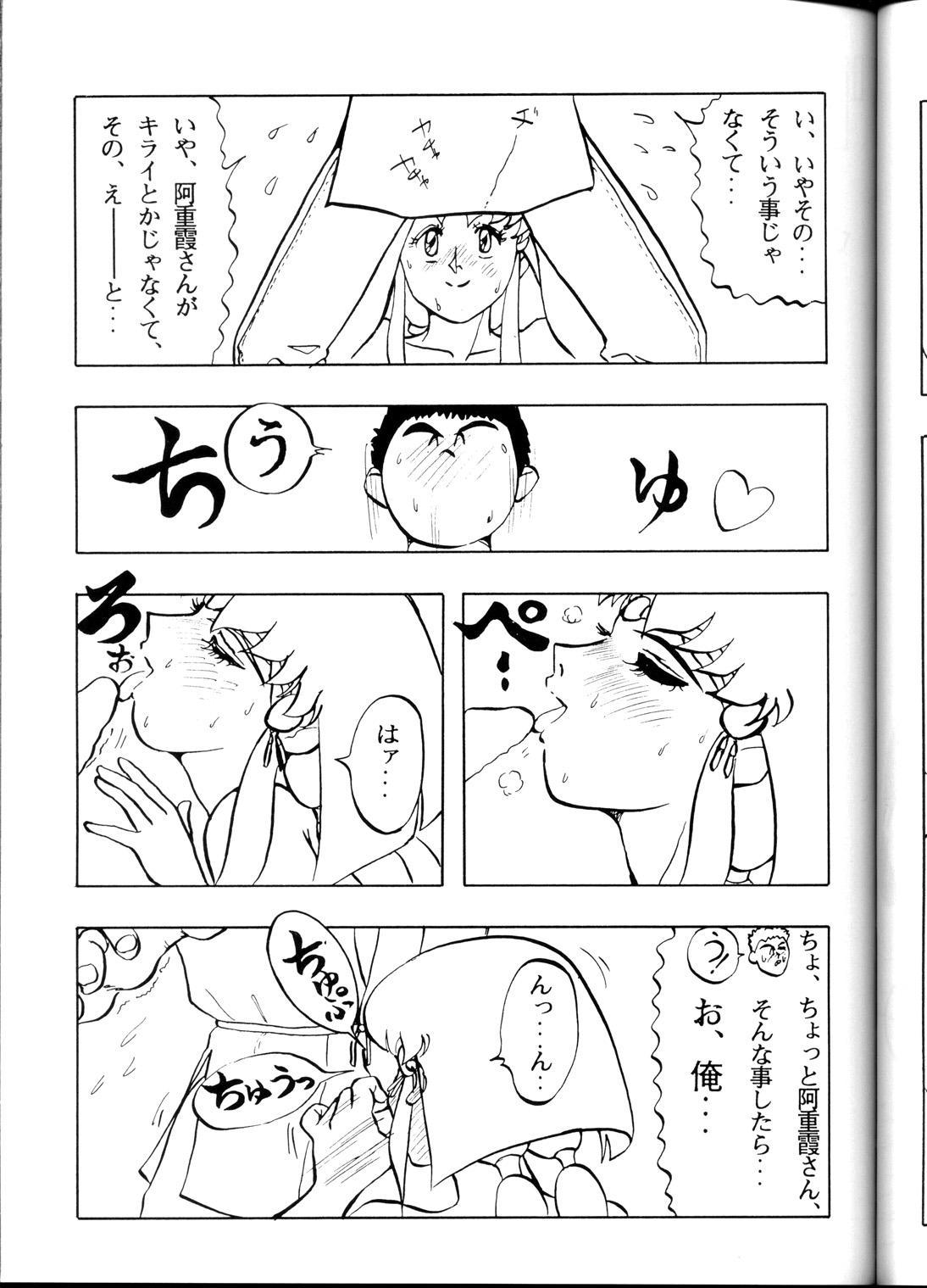 [B.B.C] Tenchi Muyou! Ryou-ou-ki Kaiteiben (Tenchi Muyou!) 43
