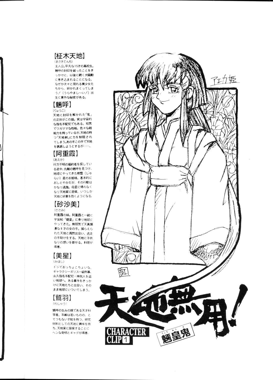 [B.B.C] Tenchi Muyou! Ryou-ou-ki Kaiteiben (Tenchi Muyou!) 4