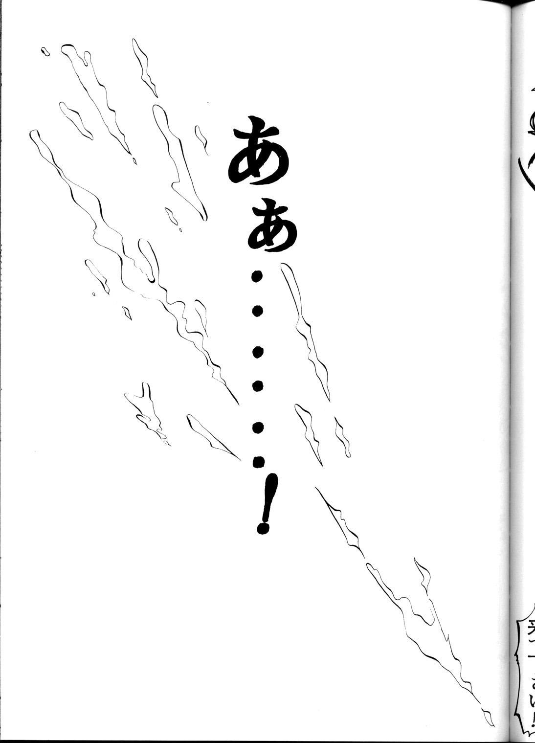[B.B.C] Tenchi Muyou! Ryou-ou-ki Kaiteiben (Tenchi Muyou!) 49