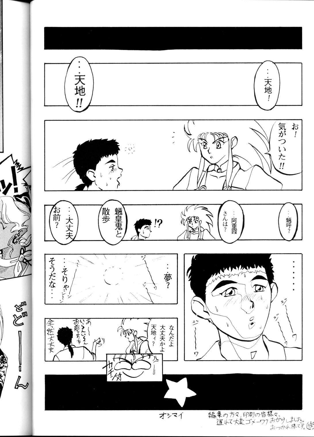 [B.B.C] Tenchi Muyou! Ryou-ou-ki Kaiteiben (Tenchi Muyou!) 50