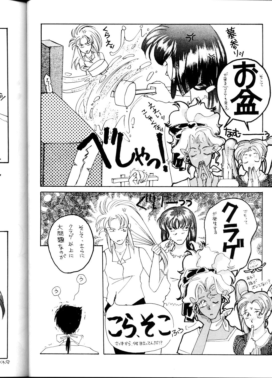 [B.B.C] Tenchi Muyou! Ryou-ou-ki Kaiteiben (Tenchi Muyou!) 52