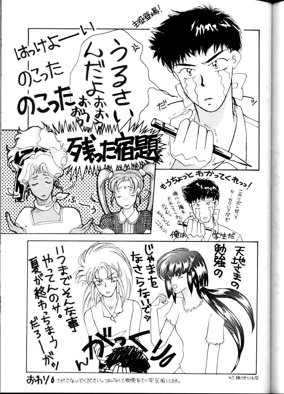 [B.B.C] Tenchi Muyou! Ryou-ou-ki Kaiteiben (Tenchi Muyou!) 53