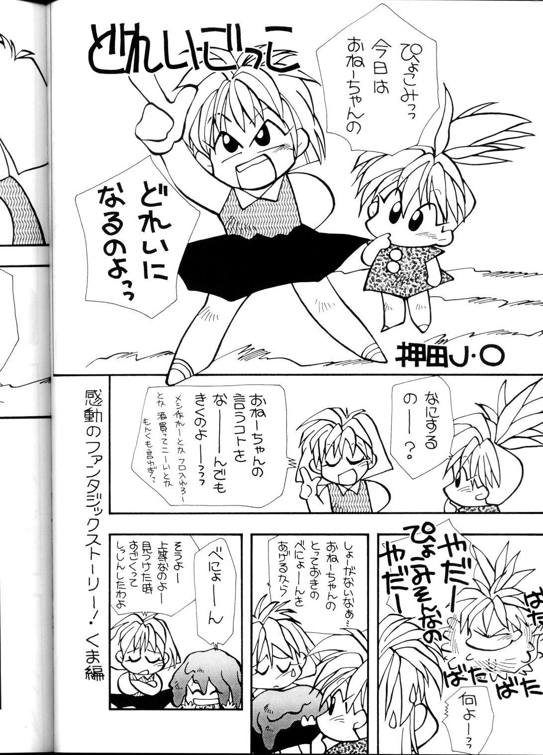 [B.B.C] Tenchi Muyou! Ryou-ou-ki Kaiteiben (Tenchi Muyou!) 58
