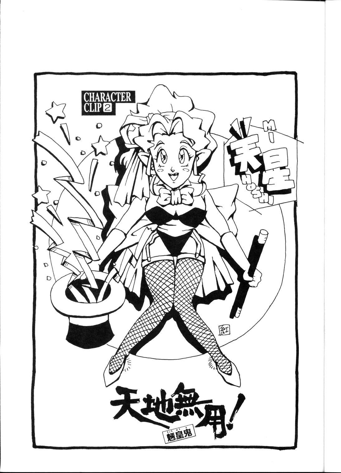 [B.B.C] Tenchi Muyou! Ryou-ou-ki Kaiteiben (Tenchi Muyou!) 5