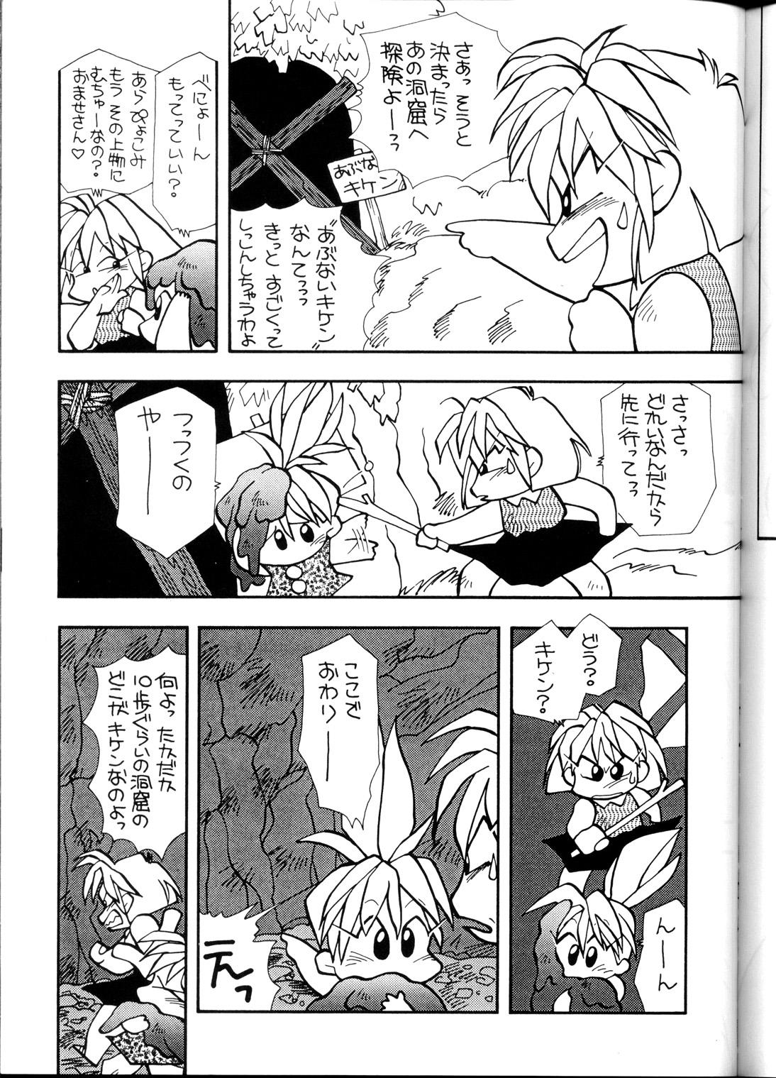 [B.B.C] Tenchi Muyou! Ryou-ou-ki Kaiteiben (Tenchi Muyou!) 59
