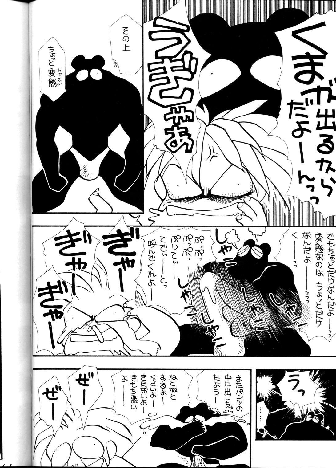 [B.B.C] Tenchi Muyou! Ryou-ou-ki Kaiteiben (Tenchi Muyou!) 60