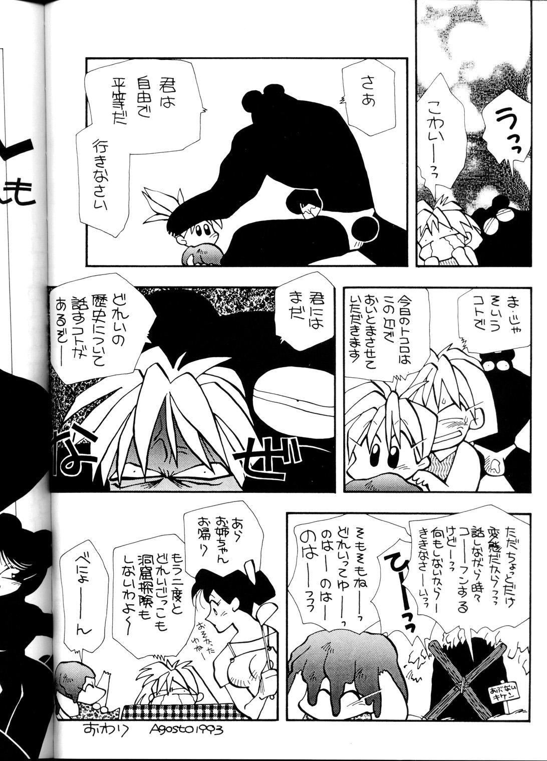 [B.B.C] Tenchi Muyou! Ryou-ou-ki Kaiteiben (Tenchi Muyou!) 62