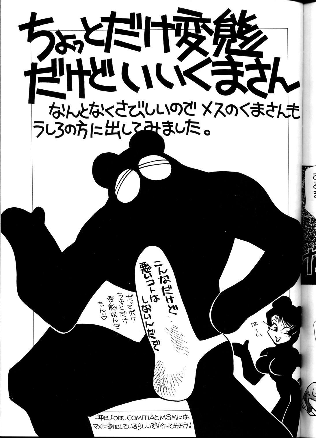 [B.B.C] Tenchi Muyou! Ryou-ou-ki Kaiteiben (Tenchi Muyou!) 63