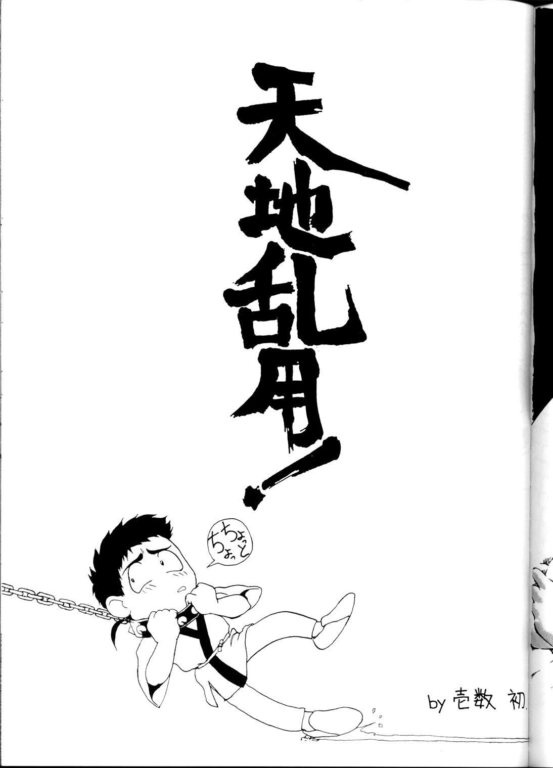 [B.B.C] Tenchi Muyou! Ryou-ou-ki Kaiteiben (Tenchi Muyou!) 67