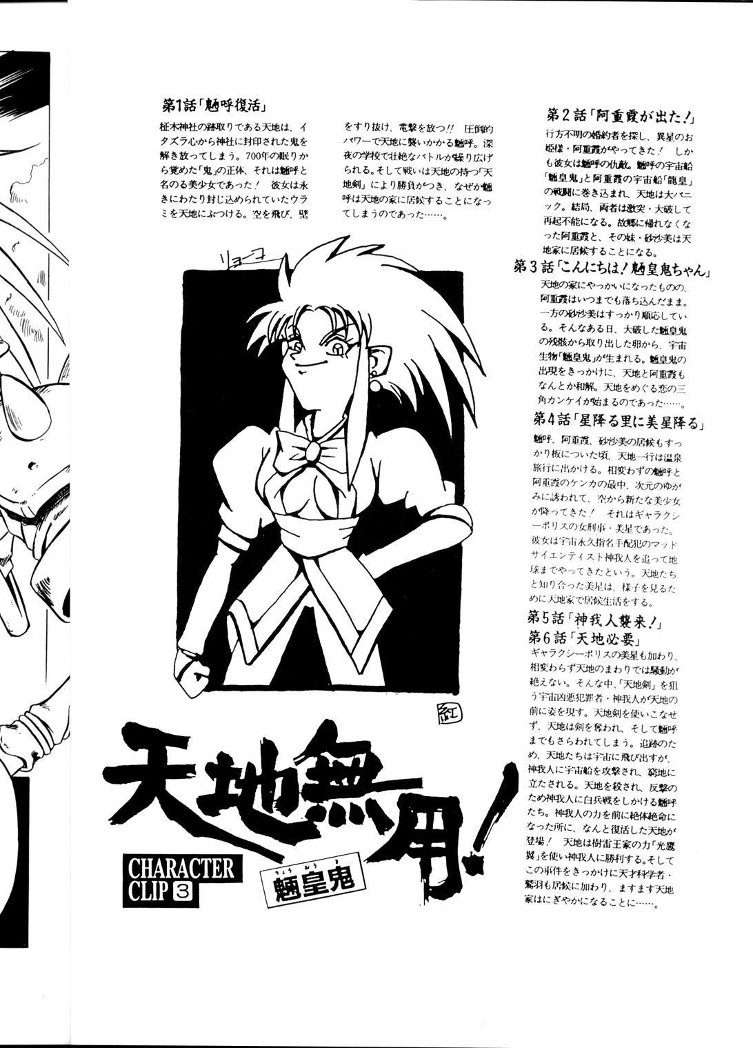 [B.B.C] Tenchi Muyou! Ryou-ou-ki Kaiteiben (Tenchi Muyou!) 6