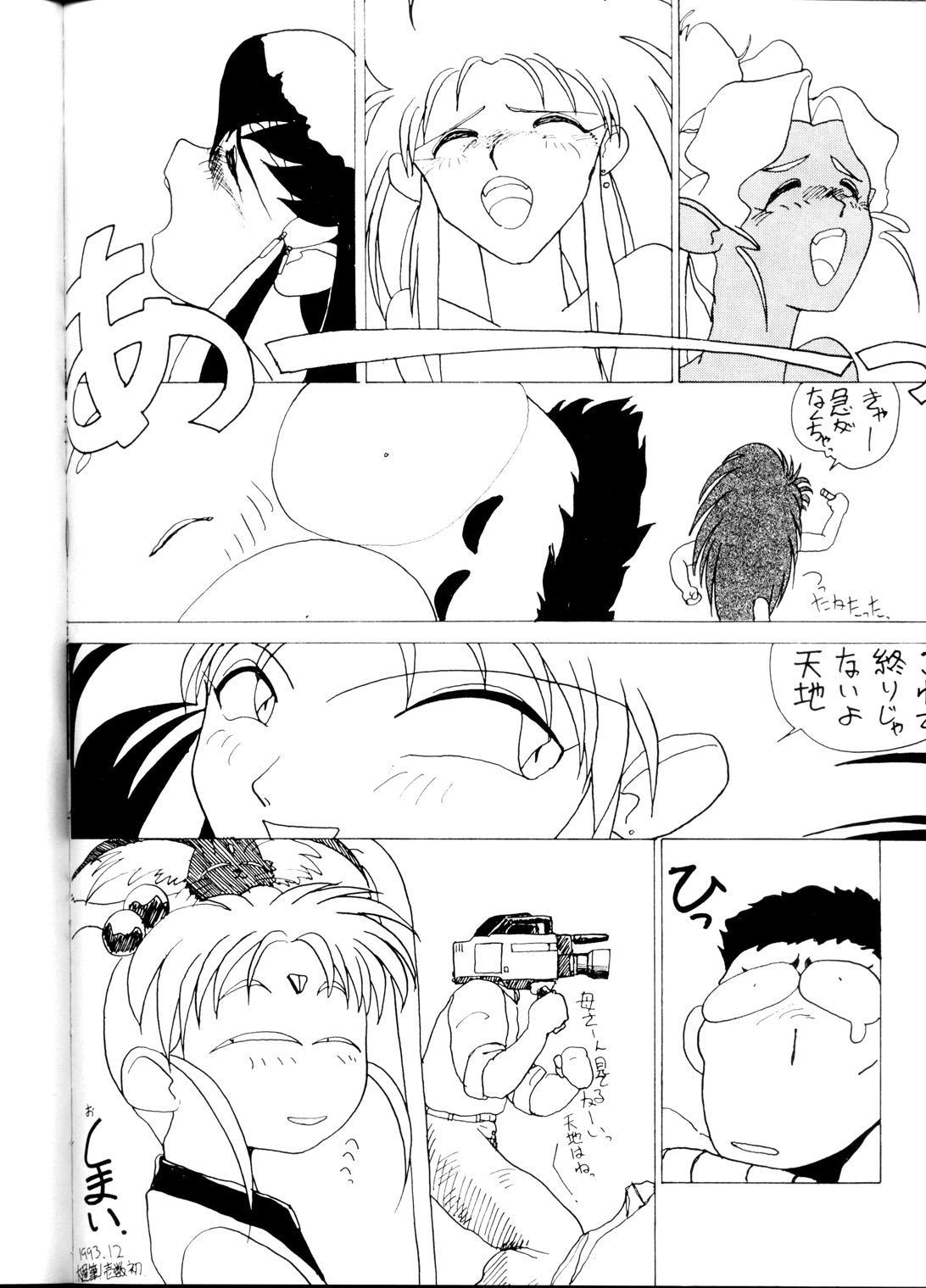 [B.B.C] Tenchi Muyou! Ryou-ou-ki Kaiteiben (Tenchi Muyou!) 76