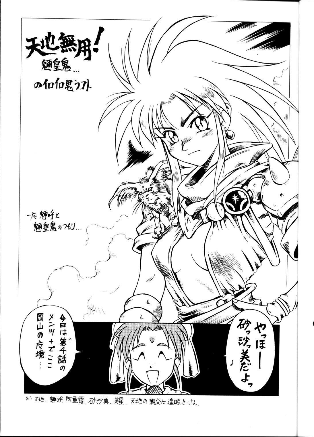 [B.B.C] Tenchi Muyou! Ryou-ou-ki Kaiteiben (Tenchi Muyou!) 7