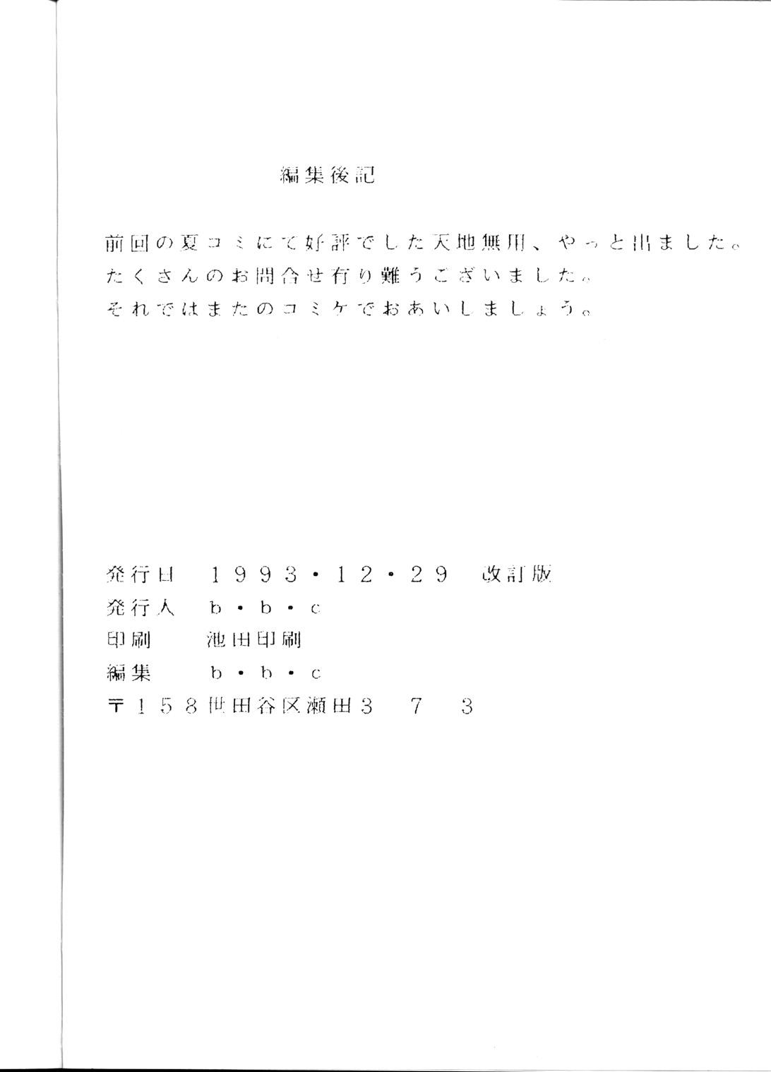 [B.B.C] Tenchi Muyou! Ryou-ou-ki Kaiteiben (Tenchi Muyou!) 80