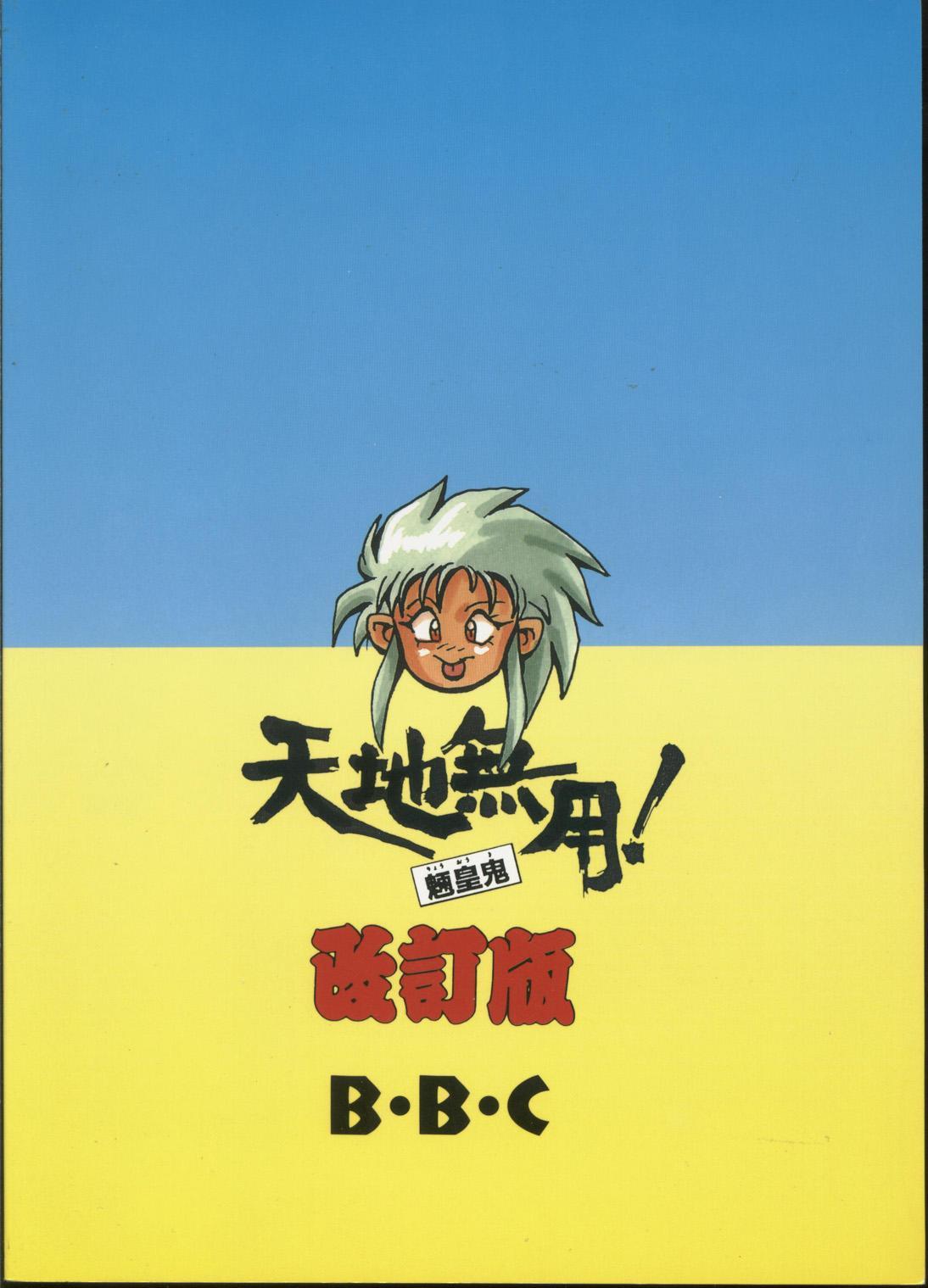 [B.B.C] Tenchi Muyou! Ryou-ou-ki Kaiteiben (Tenchi Muyou!) 81