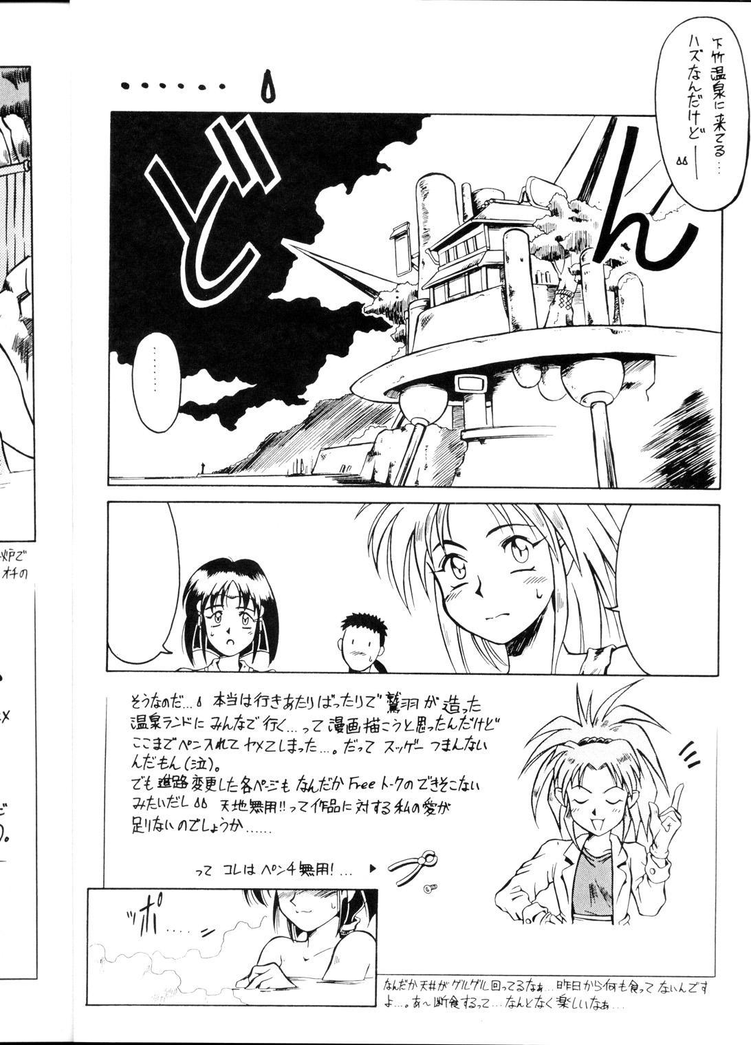 [B.B.C] Tenchi Muyou! Ryou-ou-ki Kaiteiben (Tenchi Muyou!) 8