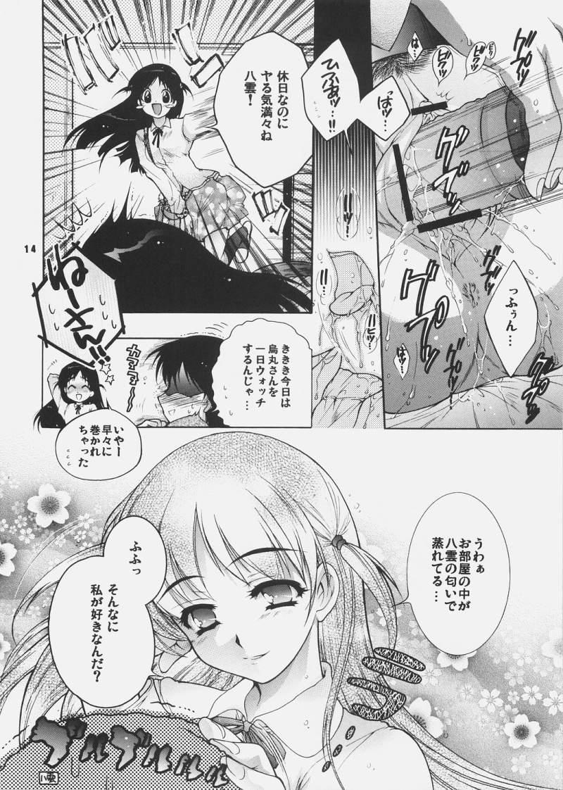 Yososama Sairoku 3 12