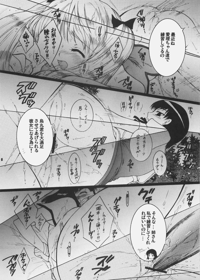 Yososama Sairoku 3 14