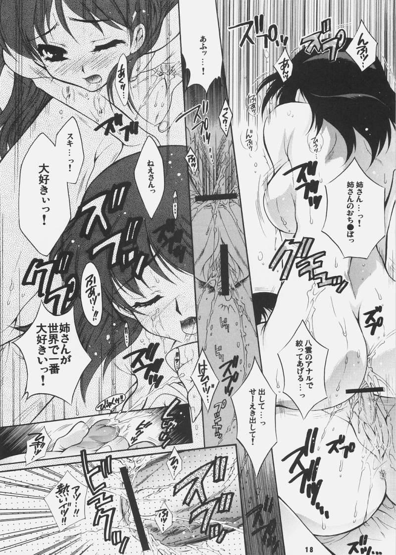 Yososama Sairoku 3 16
