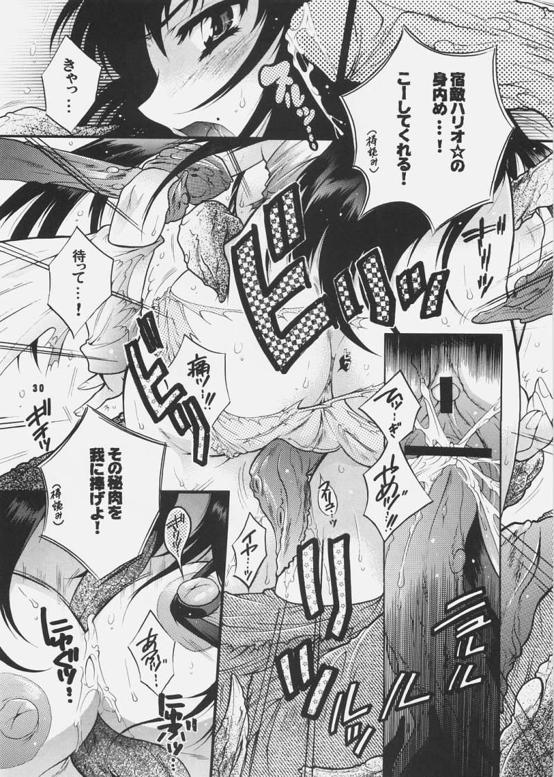 Yososama Sairoku 3 28