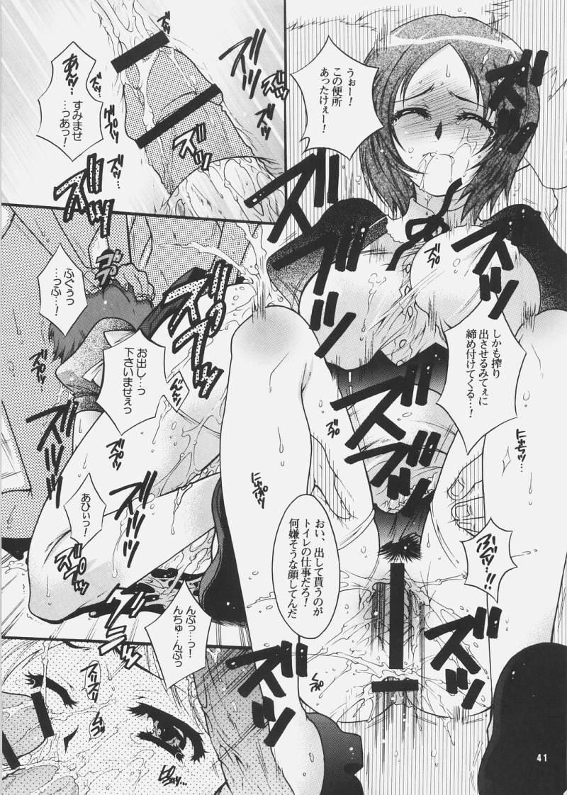 Yososama Sairoku 3 39