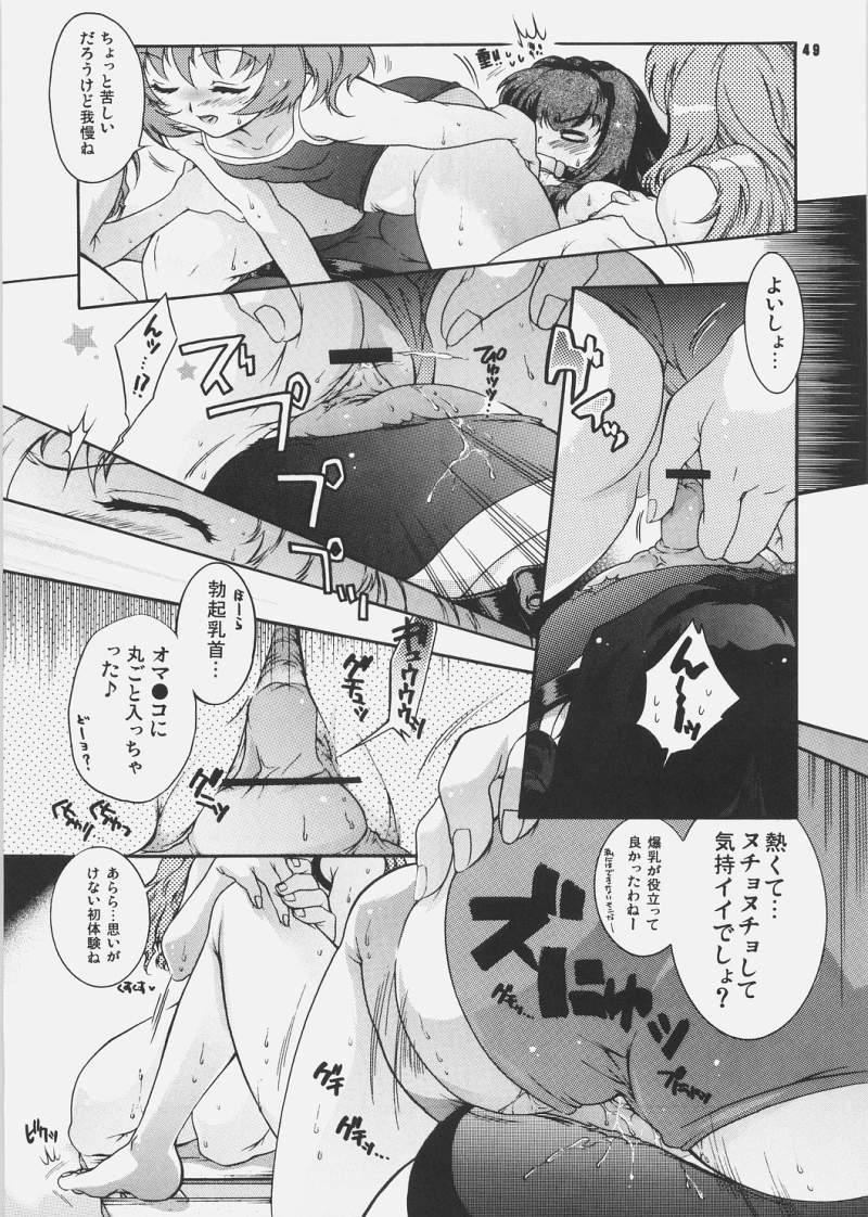 Yososama Sairoku 3 47