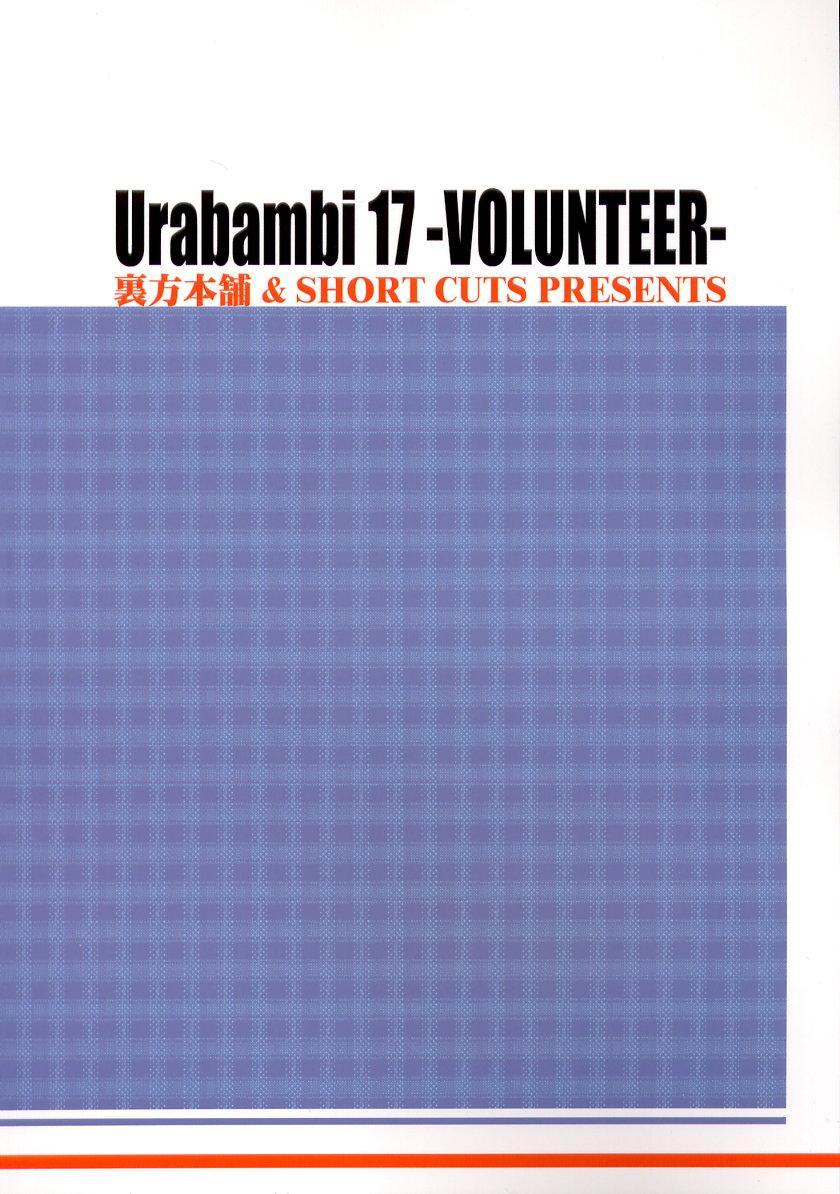 Urabambi Vol. 17 - Volunteer 1