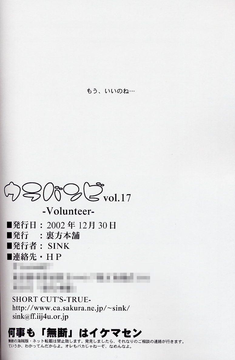 Urabambi Vol. 17 - Volunteer 33