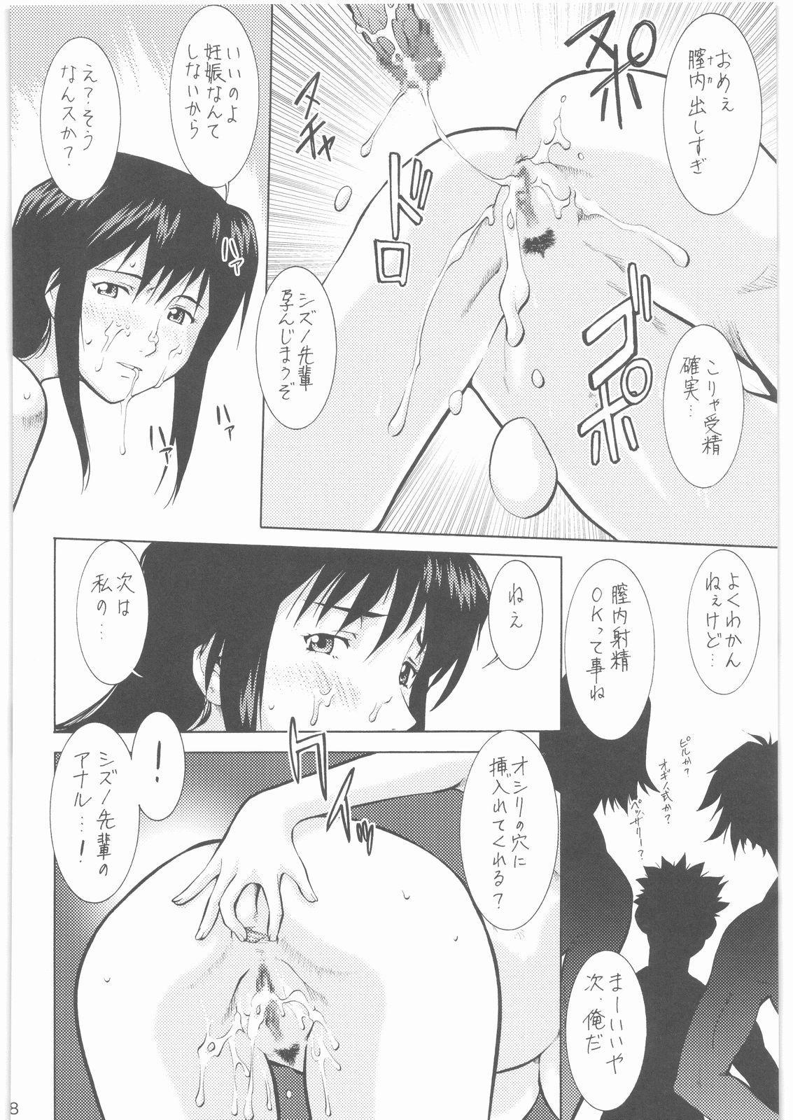 Umedamangashuu 12 Shito 106