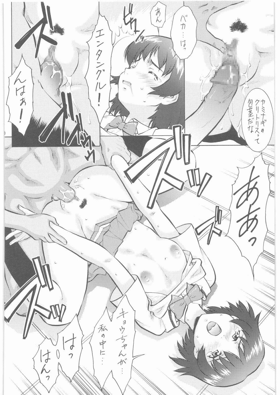 Umedamangashuu 12 Shito 108
