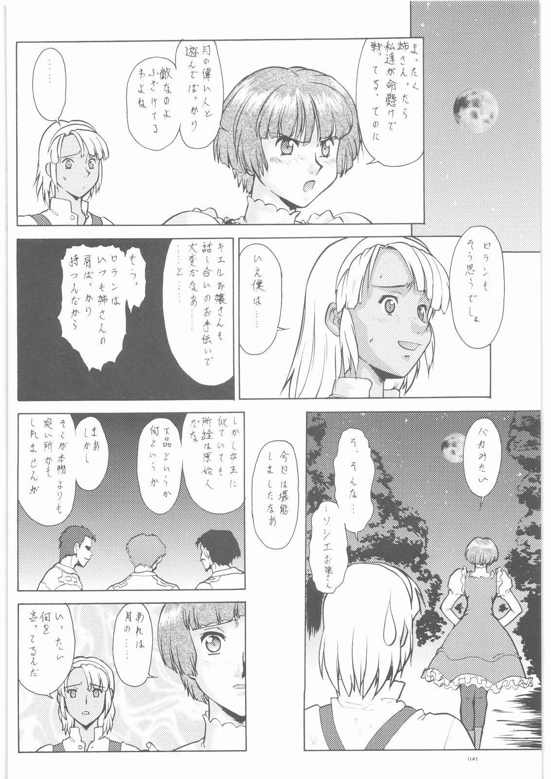 Umedamangashuu 12 Shito 16