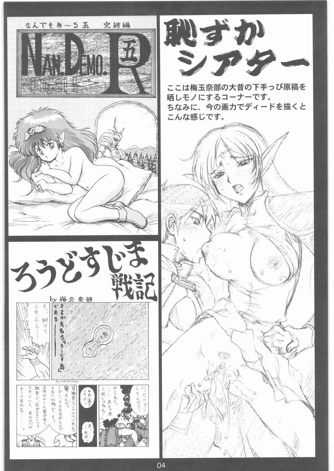 Umedamangashuu 12 Shito 2