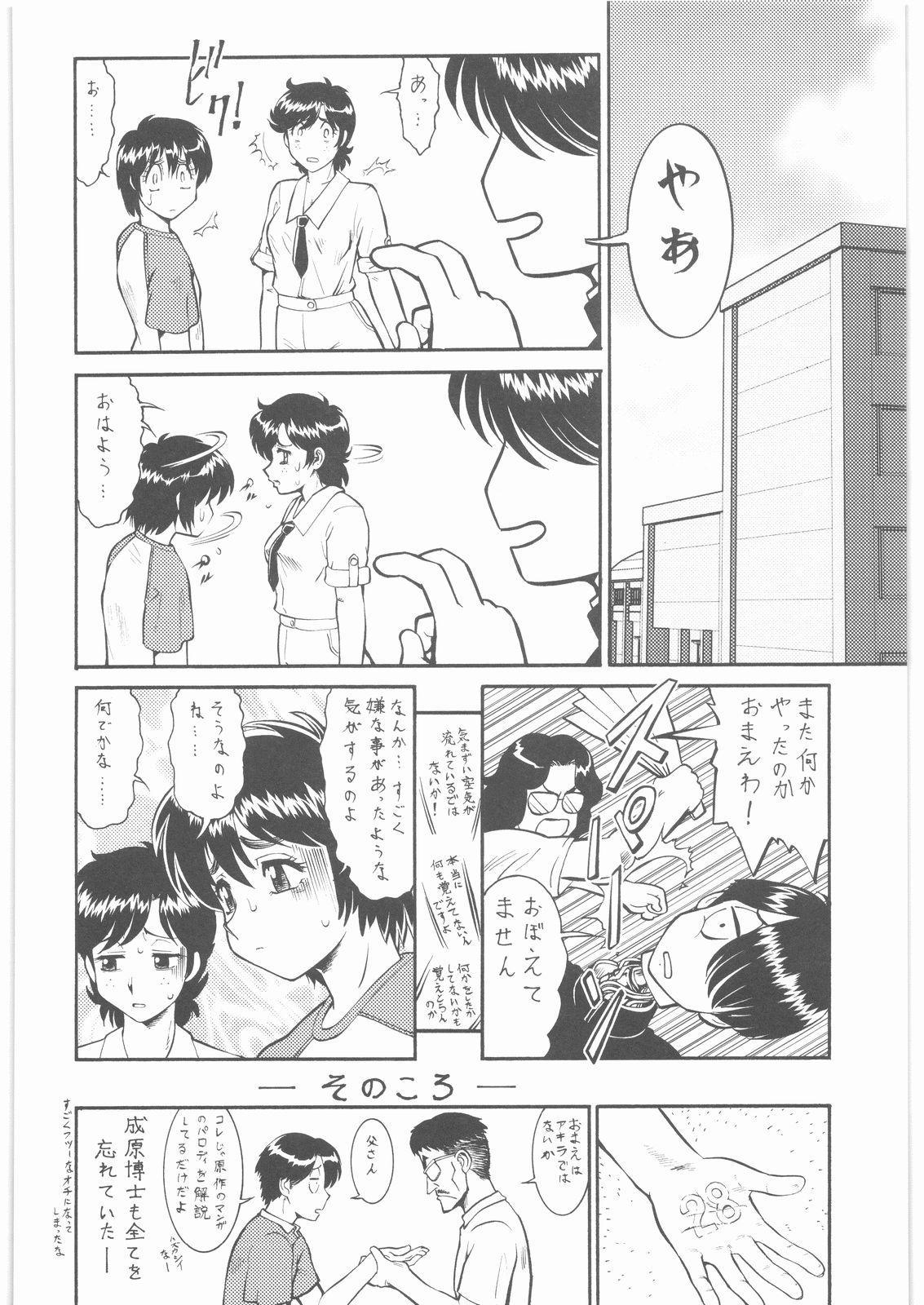 Umedamangashuu 12 Shito 48
