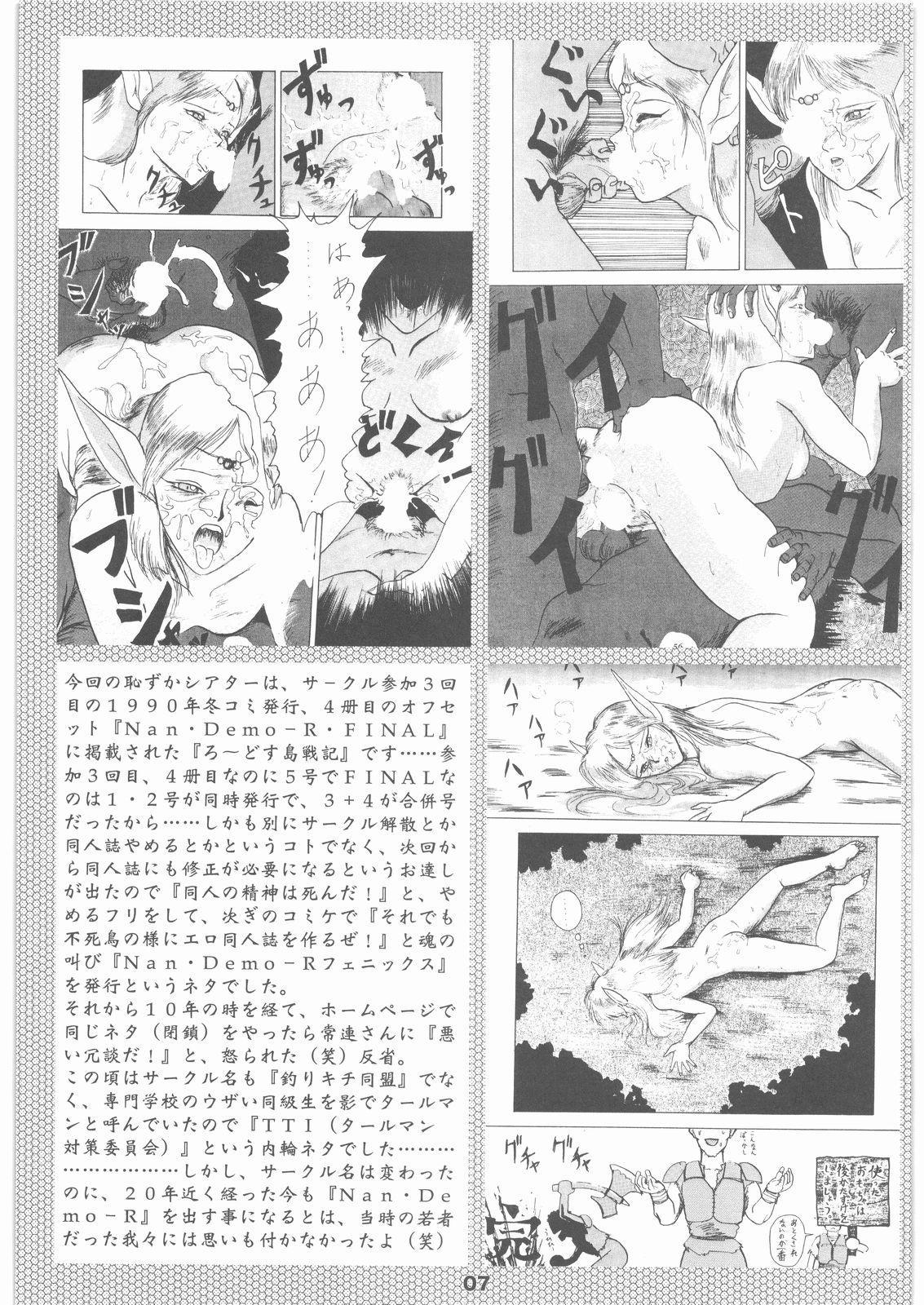 Umedamangashuu 12 Shito 5