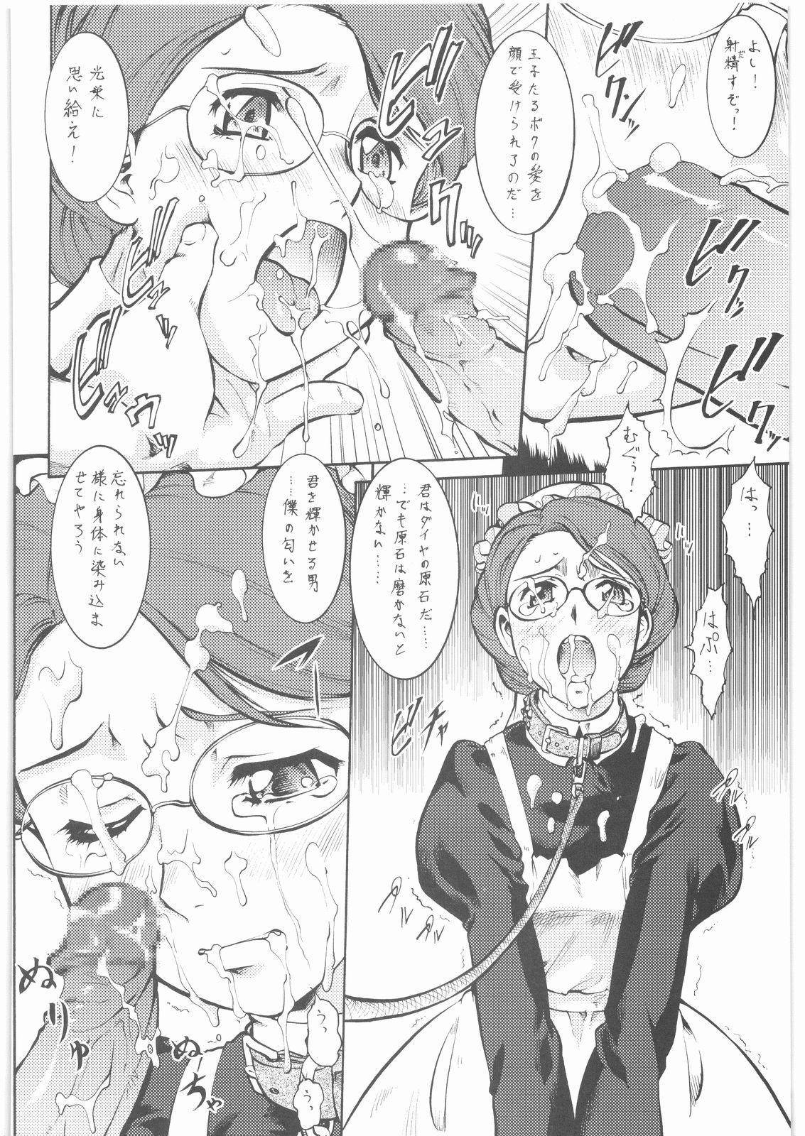 Umedamangashuu 12 Shito 84