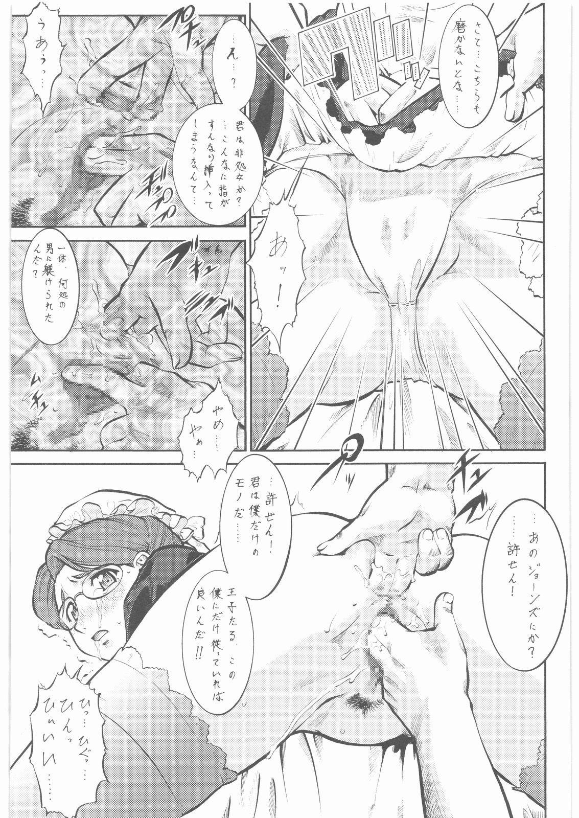 Umedamangashuu 12 Shito 85