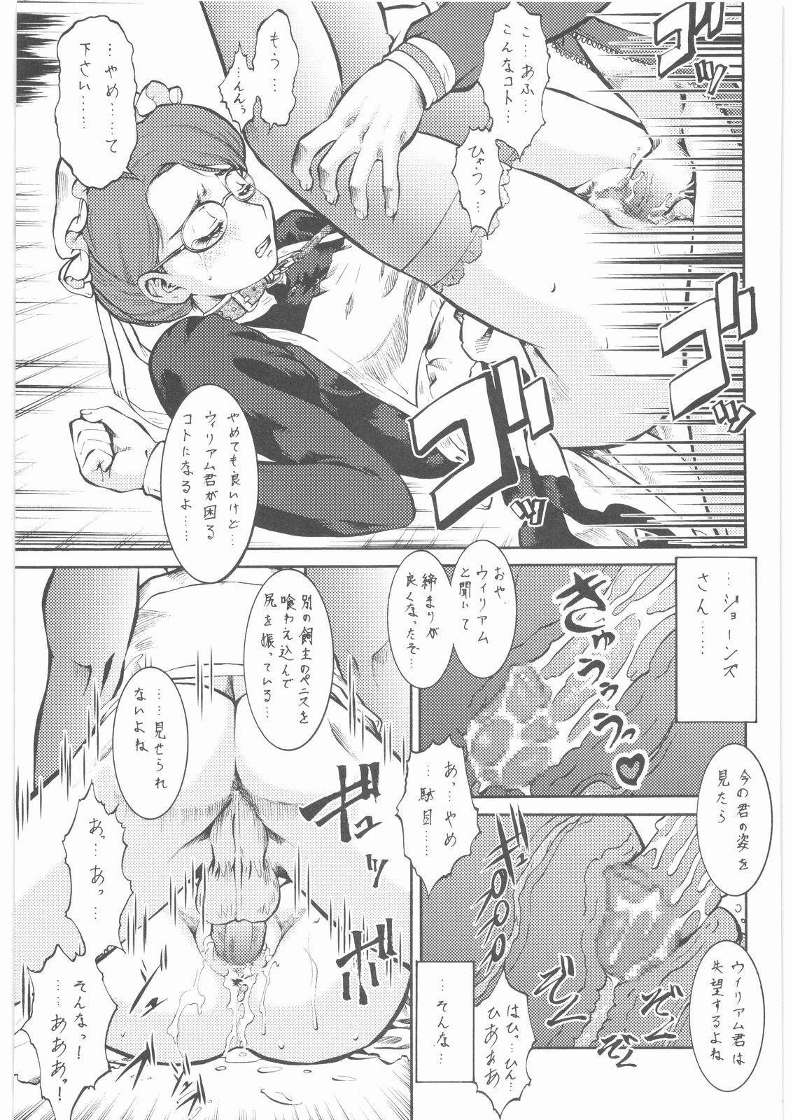 Umedamangashuu 12 Shito 87