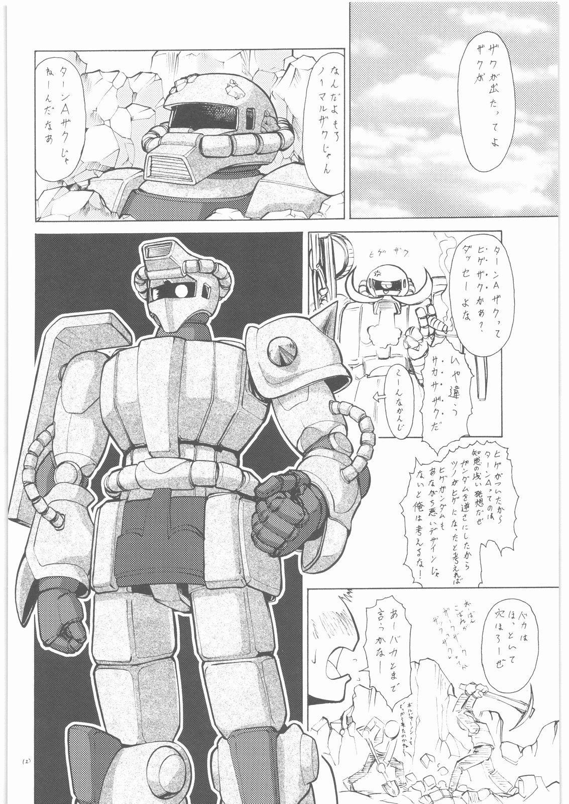 Umedamangashuu 12 Shito 8