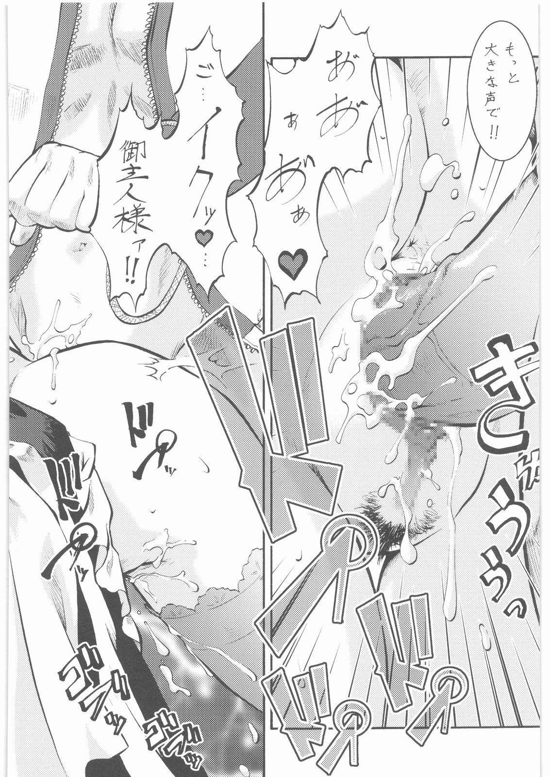 Umedamangashuu 12 Shito 92