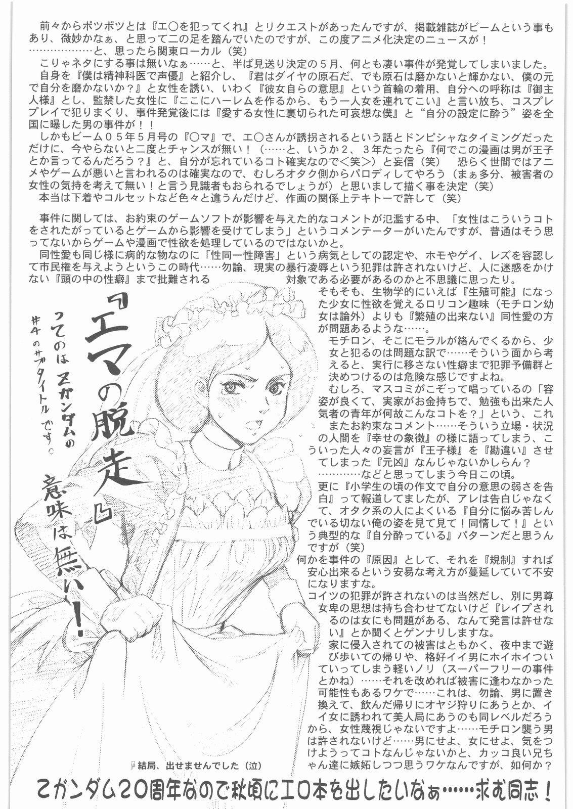 Umedamangashuu 12 Shito 95