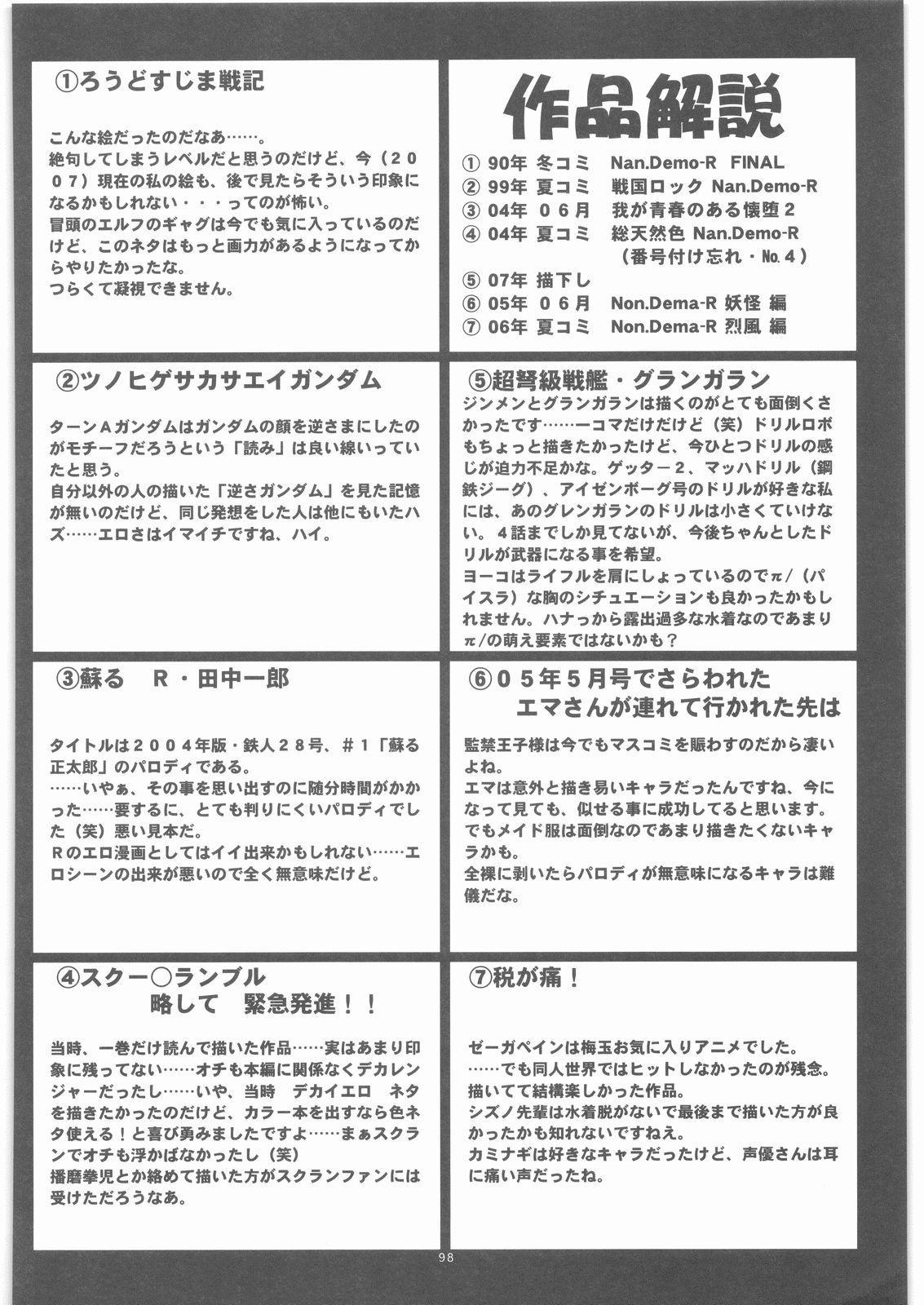 Umedamangashuu 12 Shito 96