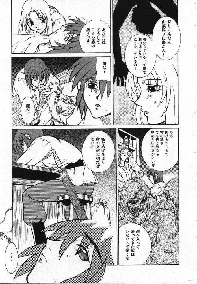 Uwasa no Hanashi 107