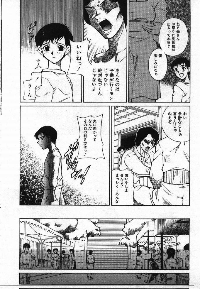 Uwasa no Hanashi 10