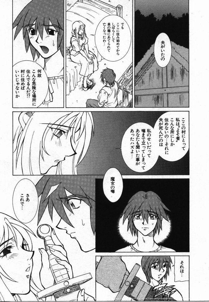 Uwasa no Hanashi 111