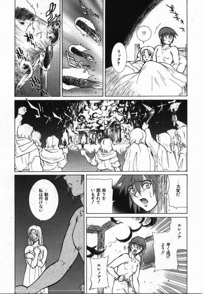Uwasa no Hanashi 117