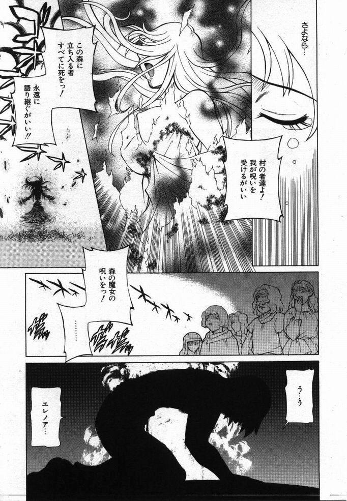 Uwasa no Hanashi 119